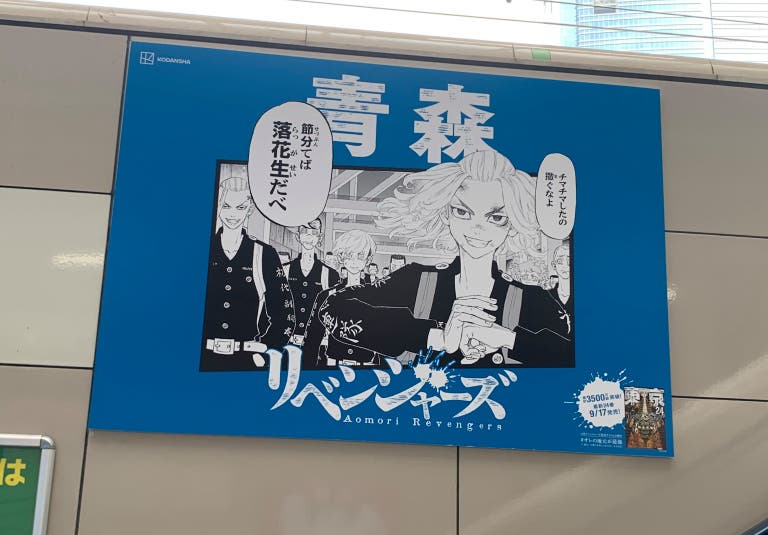 tokyo revengers estacion 6