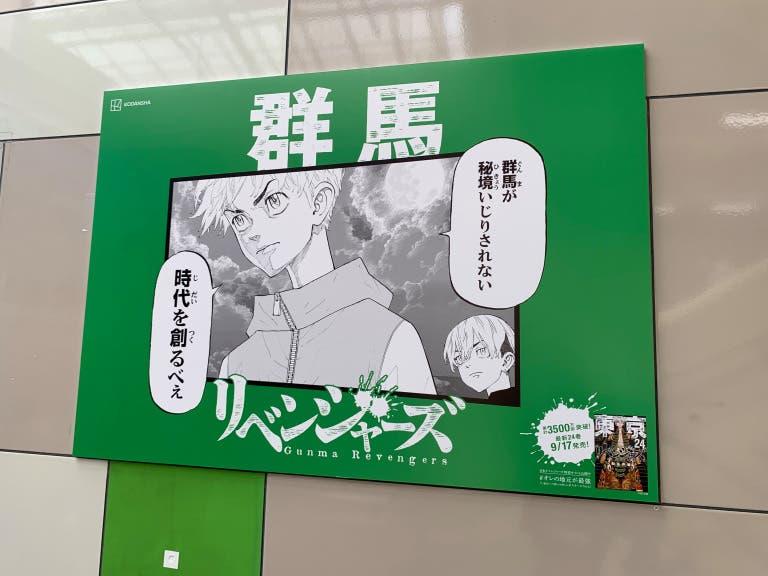 tokyo revengers estacion 9