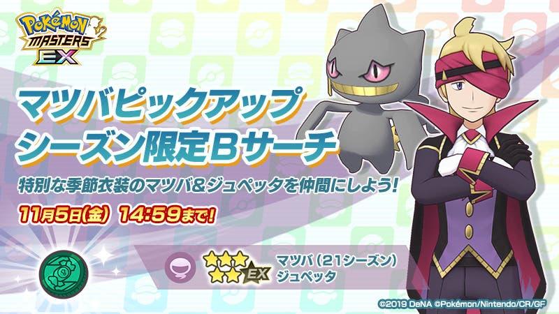 Banette y Morti Pokemon Masters EX